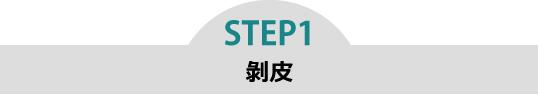 step1 剥皮