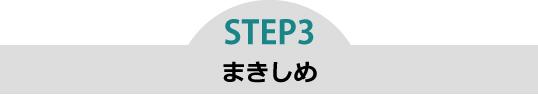 step3 まきしめ