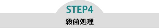 step4 殺菌処理