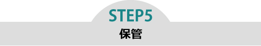 step5 保管