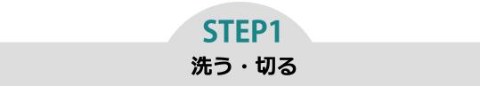 step1 洗う・切る