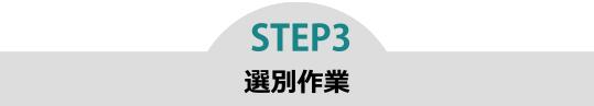 step3 選別作業