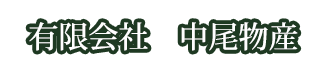福岡八女のたけのこ、甘夏など旬の味をお届け、中尾物産です。